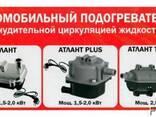 Электрический подогреватель от сети 220в, фото 2